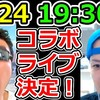level.1629【雑談】TEMAKI・Naitoコラボ生配信決定!