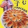 「チリマヨ餃子」「豚ねぎ塩チャーハン」を食べてきた【万豚記】【池尻大橋店】