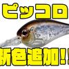 【EVERGREEN】清水盛三プロ監修のスモールクランクベイト「ピッコロ」新色追加!