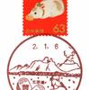 【風景印】黄金郵便局(2020.1.6押印)