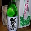 富久長 純米吟醸雫酒