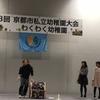 京都市私立幼稚園大会(4歳児大会)