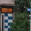 中野駅北口(6):新井2丁目~4丁目の住宅街を散歩。