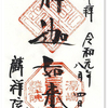 麟祥院の御朱印(文京区)〜春日通り沿い 春日局の監視