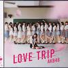 AKB48 45thシングル『LOVE TRIP / しあわせを分けなさい』