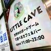 【リトルケイブ新宿南口店】時間にルーズな新宿の夜。 旧友と卓をあたためる年末ボドゲ会を、出来立てホヤホヤのボードゲームカフェで。