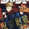 【2019年週刊少年ジャンプ1~52号を振り返る】アニメ化?実写化?最終回?
