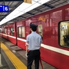 京浜急行衝突脱線事故