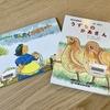 【8歳2ヶ月】最近読んだお気に入りの絵本