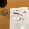 科目試験前夜(2018.4)