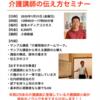 介護講師の「伝え方セミナー」‼️企画の訳