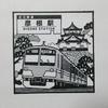 2019.10.6 阪急と近江鉄道!その3