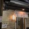 【銭湯】「天狗湯」(世田谷区・上町)国道3号線沿いにひっそりと佇む町の銭湯