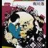 【本】植物図鑑