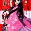 おすすめ漫画2010(非4コマ編)
