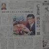 中日新聞 亡き友再会の一皿