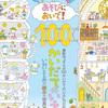 【8/7まで】阪急えほんパーク2017 と「100かいだてのいえ」いわいとしお の絵本の世界展 に行ってきました。