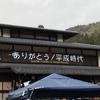 ありがとう平成時代!!from日本で唯一の『平成』地区より