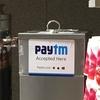 ソフトバンク。Paytmに実質約22億ドルの出資(アリババ株含む)。孫社長のインド戦略やいかに。