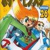 ポケットモンスターSPECIAL26巻(ネタバレ)