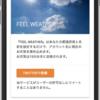 山本一成さんを参考にお天気webサービスを作ったら、色々知見を得られた話