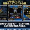 【DQMSL】5月18日メンテでバージョン8.1実装!クエスト回数券は特スタミナ券に変換!