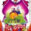 【ディズニー映画制覇!】第5話『白雪姫』