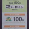 【切符系】 ここは戦前か? バスの回数券を購入するための儀式一切。(愛知県・新城市・鳳来総合支所)