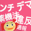 【アンチのデマ?】イケダハヤト氏(イケハヤ)の薬機法違反 その後