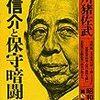 『岸信介と保守暗闘〜昭和の宰相 第5巻』