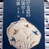 瀬戸・美濃の古染付と石皿