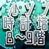 【ペルソナQ】p3目線[時計塔]編 8階/9階 本当に最後の探索! ぺルソナQの魅力や攻略をご紹介!ペルソナQ2のための振り返りプレイ!