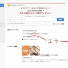 【アドセンス申請に苦戦②】DNS設定に苦戦(~_~;)