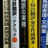 【英語】特許翻訳におすすめの本を紹介する