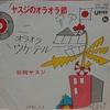摩訶レコード:ヤスジのオラオラ節