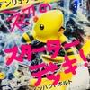 【ポケモンカード】購入したオリジナルスターターデッキ