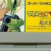 ドラゴンボールZ 超武闘伝のゲーム プレミアソフトランキング