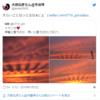 【地震雲】7月2~3日にも日本各地で『地震雲』の投稿が相次ぐ!6月25日には『断層型』・18日には『竜巻型』と見られる雲の投稿も!『環太平洋対角線の法則』の発動による『南海トラフ地震』などの巨大地震に要警戒!