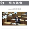 議会質疑、録画放映アップ