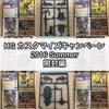 ガンプラ HG カスタマイズキャンペーン 2016 Summer 開封編