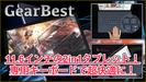 【ALLDOCUBE KNote スペック紹介】11.6インチの2in1タブレットPC!専用キーボードを使えばさらに便利!