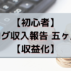 【初心者】ブログ収入報告 五ヶ月目【収益化】