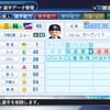 パワプロ2019 三輪正義(2013ヤクルト) パワナンバー