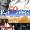 『ダリ・私の50の秘伝』ダリ,サルヴァドール(マール社)