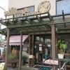 暑い日には鵠沼のヒロ ホームメイドアイスクリームが美味しい!!