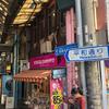 【♯49】平和通り(沖縄県那覇市)/通称道路名標識探訪