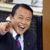 ■逆ケーススタディー 自民党麻生太郎氏