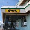 札幌で「出来立てのカツ丼、天丼を手軽に食べられる、地域密着型のどんぶり店」~かつてんへ行ってきた!!