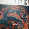「北斎 視角のマジック」展(すみだ北斎美術館)--春朗、宗理、北斎、載斗、為一、画狂老人卍