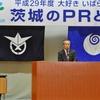 ネットワーカー活動推進大会全県大会を開催しました。(平成29年11月15日)